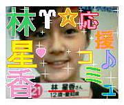 【SKE48】林星香【研究生】