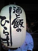 酒と飯のひら井 松山