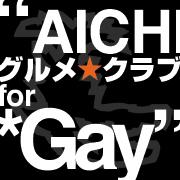 愛知グルメ☆クラブ for Gay