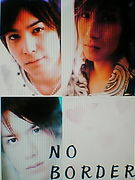 俺達【NO BORDER】