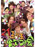 21班(o`・ω・´o)