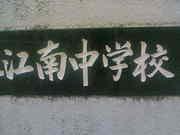 あ〜あぁ〜♪江南中学生♪