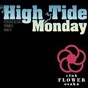【サイケ】HighTideMonday