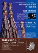 東京21室内管弦楽団