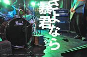 サヨナラ暴君(sayonara balk)