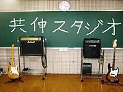 共伸スタジオ