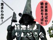 【熊本】りんどう会【熊本】
