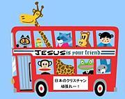 日本のクリスチャン頑張れー!