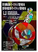 岡山県パワーリフティング協会
