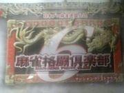 ☆麻雀格闘倶楽部☆ 茨城版