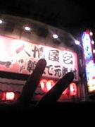 神戸屋台村☆