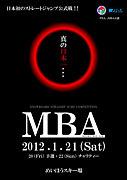 MBA (めいほうビックエアー)
