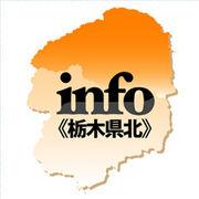 栃木県北-info-