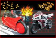 アニメバイク VS 特撮バイク