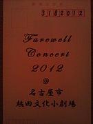 Farewell 2012(@熱田文化)