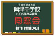 興津中学校 同窓会 in Mixi