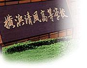 私立明倫高等学校(現:清風