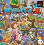 RPGツクール4