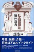 久塚ゼミコミュニティ