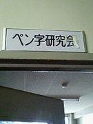 西南学院大学パピプペン字研究会