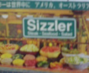 sizzler神戸ハーバランド店