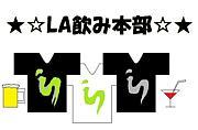 ★☆LA飲み本部☆★