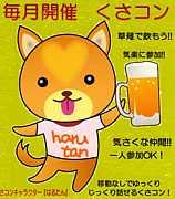みんなの飲み会in草薙