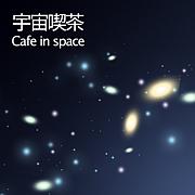 宇宙喫茶 -宇宙を語ろう-