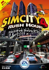 ���ॷ�ƥ�:SimCity