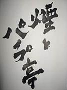 ≪煙とパイプ≫亭(グインオフ会)