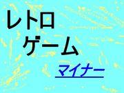 レトロゲーム 【マイナー】