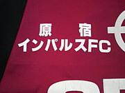 原宿インパルちゃん&F.C.S.P.C
