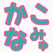 平松可奈子ファンコミュニティ