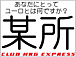 【某所】別名CLUB NRG EXPRESS