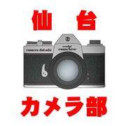 仙台カメラ部