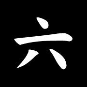 六道骸の【六】