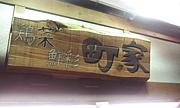阪急三国「町家」