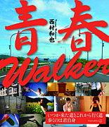 青春walker(E心電信)