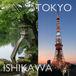 石川×東京 ネットワーク