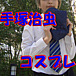 手塚治虫@コスプレ