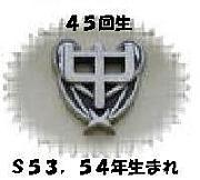 歌中53年生まれ溜まり場