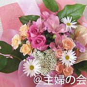 リアル主婦の会(札幌近郊)