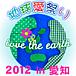 地球愛祭り2012 in 愛知