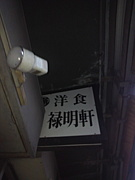 禄明軒(築地)