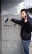 万ダぃ第4運栄部(第2のMIC)
