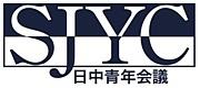 日中青年会議(SJYC)