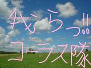"""コーラス大好きっ子たち☆"""""""