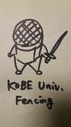 神戸大学フェンシング部