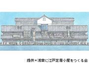 江戸芝居小屋in浅草