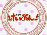 けいおん!2期【アニメ版】